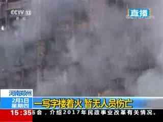 河南郑州一写字楼着火 暂无人员伤亡