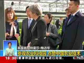 英国首相特雷莎·梅参观农业科技园 点赞中国农业技术