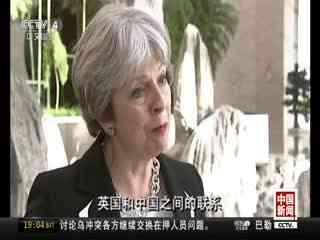 英国首相接受央视记者专访