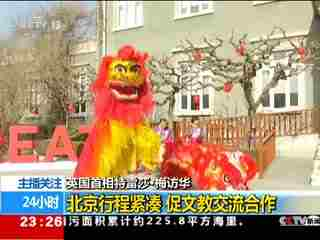英国首相访华:北京行程紧凑 促文教交流合作