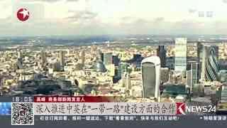 中英将签90亿英镑大单 两国共建雄安科技城