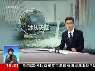 新闻追踪:南昌八一大桥冰锥坠落多车被砸