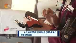 注意!这7种行为将被列入旅客失信记录