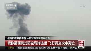 俄战机在叙利亚被击落 一反对派武装宣称负责