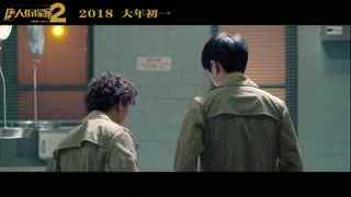 """《唐人街探案2》 """"大吉大利""""版宣传片"""