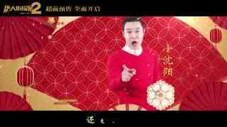 《唐人街探案2》 《粉红色的回忆》MV