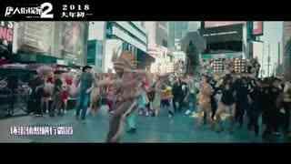 《唐人街探案2》 唐人街探案2主题曲《Happy扭腰》MV
