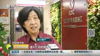 """人闲钱不闲 银行打响春节""""吸金""""大战"""