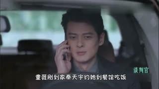 《谈判官速看版》第7集,黄子韬好心帮倒忙惹怒杨幂,两人陷入僵局
