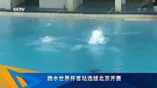 【跳水】跳水世界杯首站选拔北京开赛