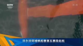 【帆船】沃尔沃环球帆船赛第五赛段起航