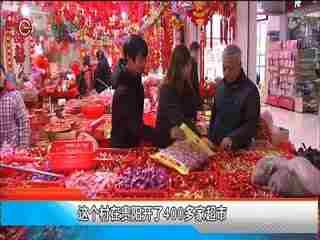 道德星空_20180210_这个村在贵阳开了400多家超市