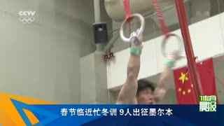 【体操】春节临近忙冬训 9人出征墨尔本