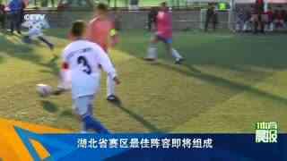 【足球】湖北省赛区最佳阵容即将组成