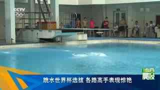 【跳水】跳水世界杯选拔 各路高手表现惊艳
