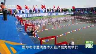 【冬泳】国际冬泳邀请赛2月10日在兴城海峡举行