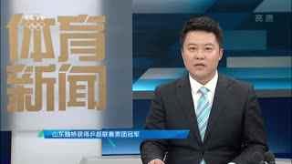 【乒乓球】山东魏桥获得乒超联赛男团冠军
