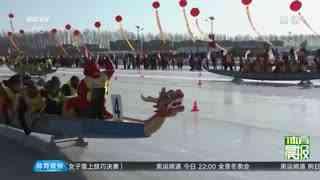 【综合】冰上龙舟 吉林首发