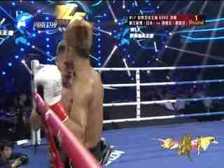 【武林风】WLF世界功夫王者 60公斤级决赛 朝久裕贵VS哈维尔·埃尔南德斯