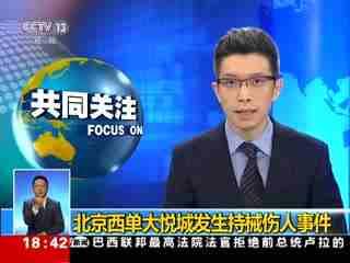 北京西单大悦城发生持械伤人事件