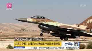 以色列战机罕见遭叙利亚炮火击落