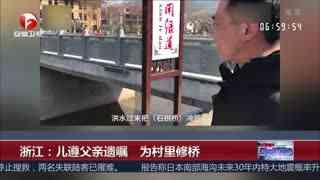 浙江:儿遵父亲遗嘱 为村里修桥