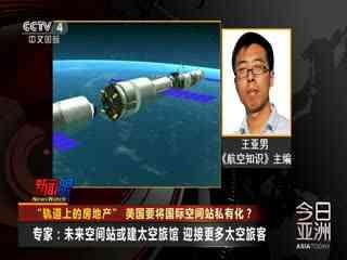 王亚男:未来空间站或建太空旅馆 迎接更多太空旅客