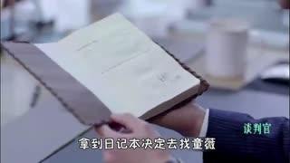 《谈判官速看版》第10集 杨幂与秦天宇见面惹黄子韬醋意大发