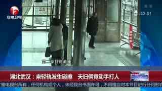 武汉:乘轻轨发生碰擦 夫妇俩竟动手打人