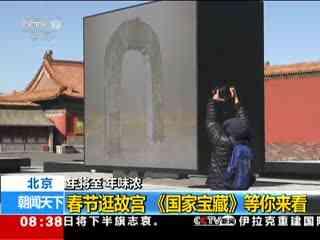北京:春节逛故宫 《国家宝藏》等你来看