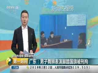 广东:男子舞狮表演脚踏国旗被刑拘