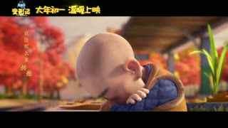 《熊出没·变形记》 片尾曲《世上只有爸爸好》MV
