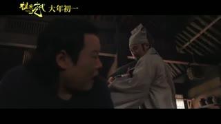 《祖宗十九代》 先导预告片