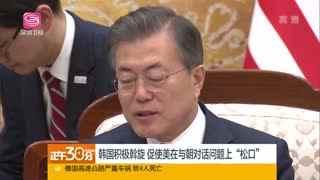 金正恩会见访韩代表团 对冬奥之行表示满意