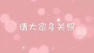 《蜜汁炖鱿鱼》杨紫李现蜜语倾心