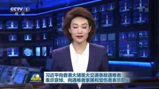 习近平向香港大埔重大交通事故遇难者表示哀悼 向遇难者家属和受伤者表示慰问