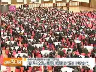 正午30分_20180215_中共中央国务院举行春节团拜会 习近平发表重要讲话