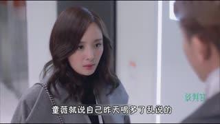 《谈判官速看版》第14集:黄子韬谈判桌上向杨幂表白 不愧为霸道总裁