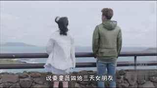 《谈判官速看版》第16集 黄子韬求杨幂当他三天女朋友,两人一起度假