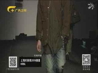 时尚中国_20180217_时尚中国(02月17日)