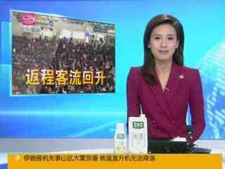 正午30分_20180219_中国国家形象全方位提升