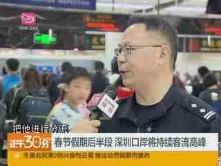 正午30分_20180220_返程高峰即将到来 深圳北站加开列车