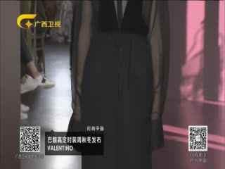 时尚中国_20180220_时尚中国(02月20日)