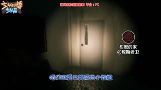 【主播真会玩•主机篇】40-见义勇为王老菊!