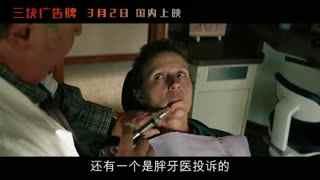 《三块广告牌》 中文定档预告