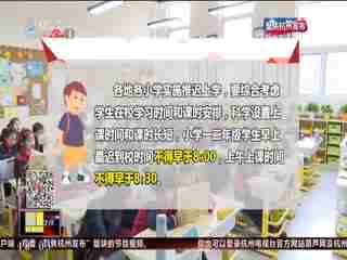 新规实施:秋季开学杭州小朋友可以推迟上学