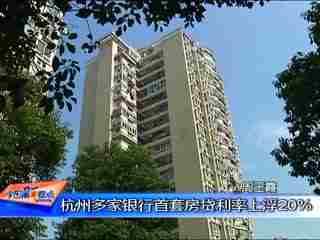 杭州多家银行首套房贷利率上浮百分之20