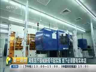 网售医疗器械新规3月1日起实施 线下必须要有实体店