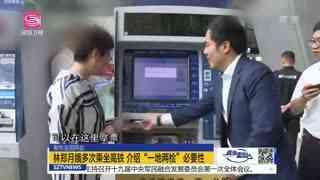 港区部分代表委员集体乘高铁赴京参加全国两会