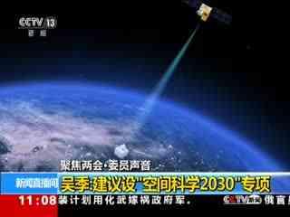 """委员声音 吴季:建议设""""空间科学2030""""专项"""